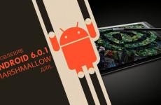Обновление Android 6.0.1 для Nvidia Shield Tablet