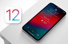 Обновление iOS 12.1.2