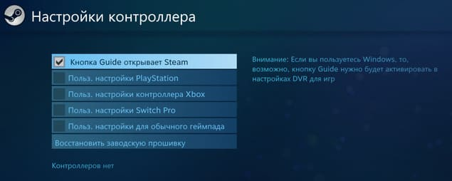 Подключение DualSense в Steam